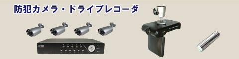 スマートフォン防犯、USBドライブレコーダ