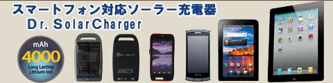 スマートフォン対応ソーラー充電器Dr.SolarCharger