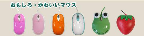 かわいいUSB光学式マウス、カエルマウス